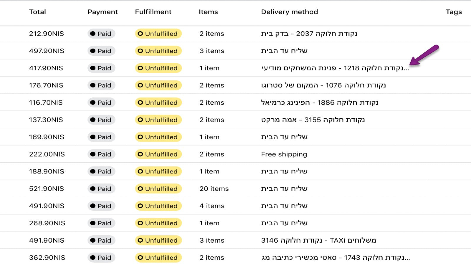 Order list shows pickup point details