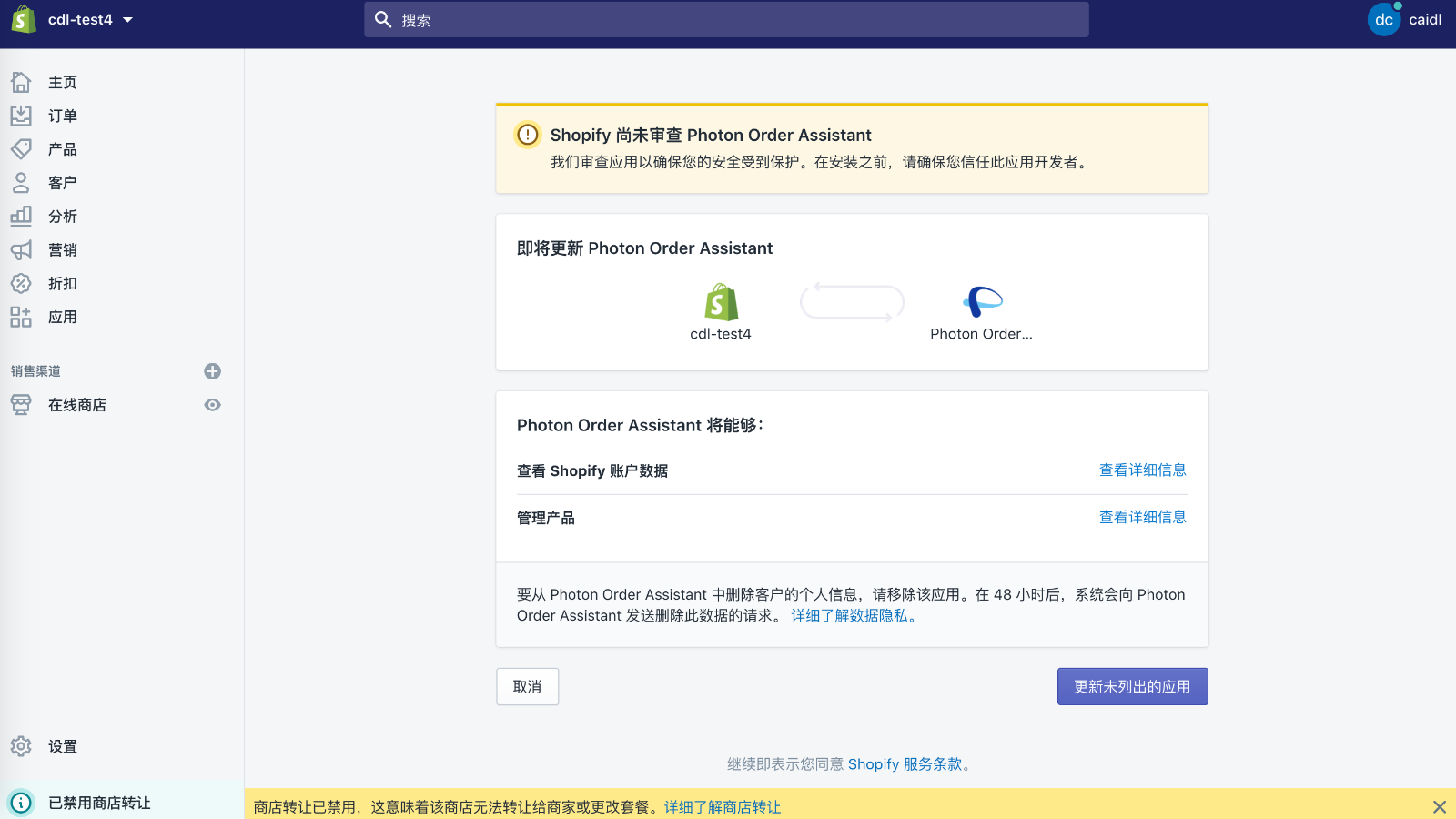 install Photon Order Assistant