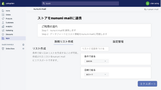Export the list to nununi mail