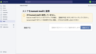 Connect to nununi mail