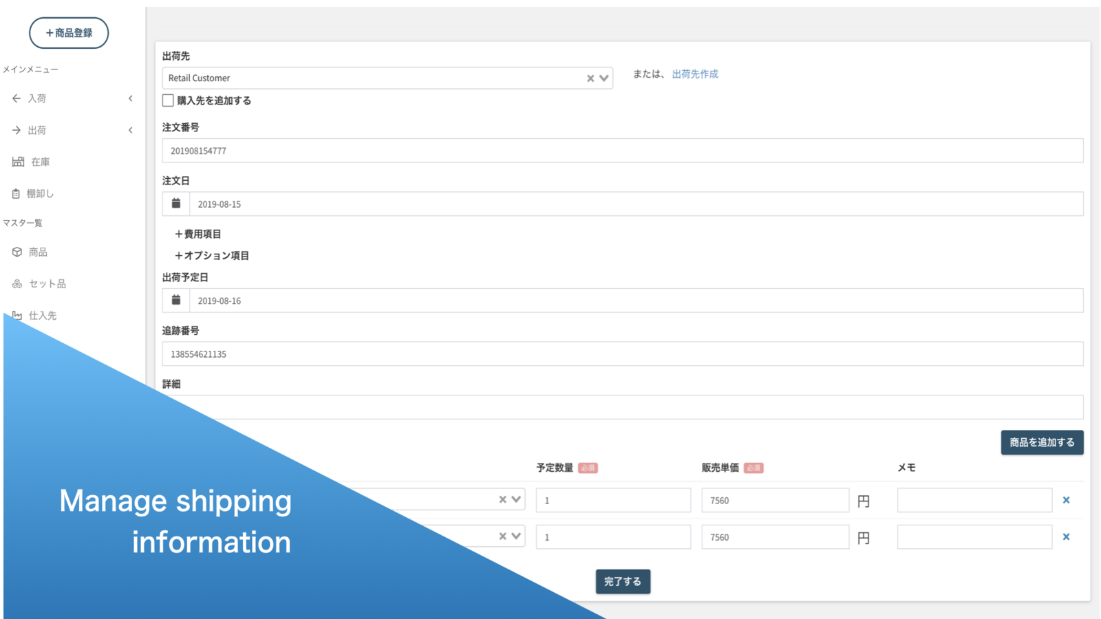Manage shipping information