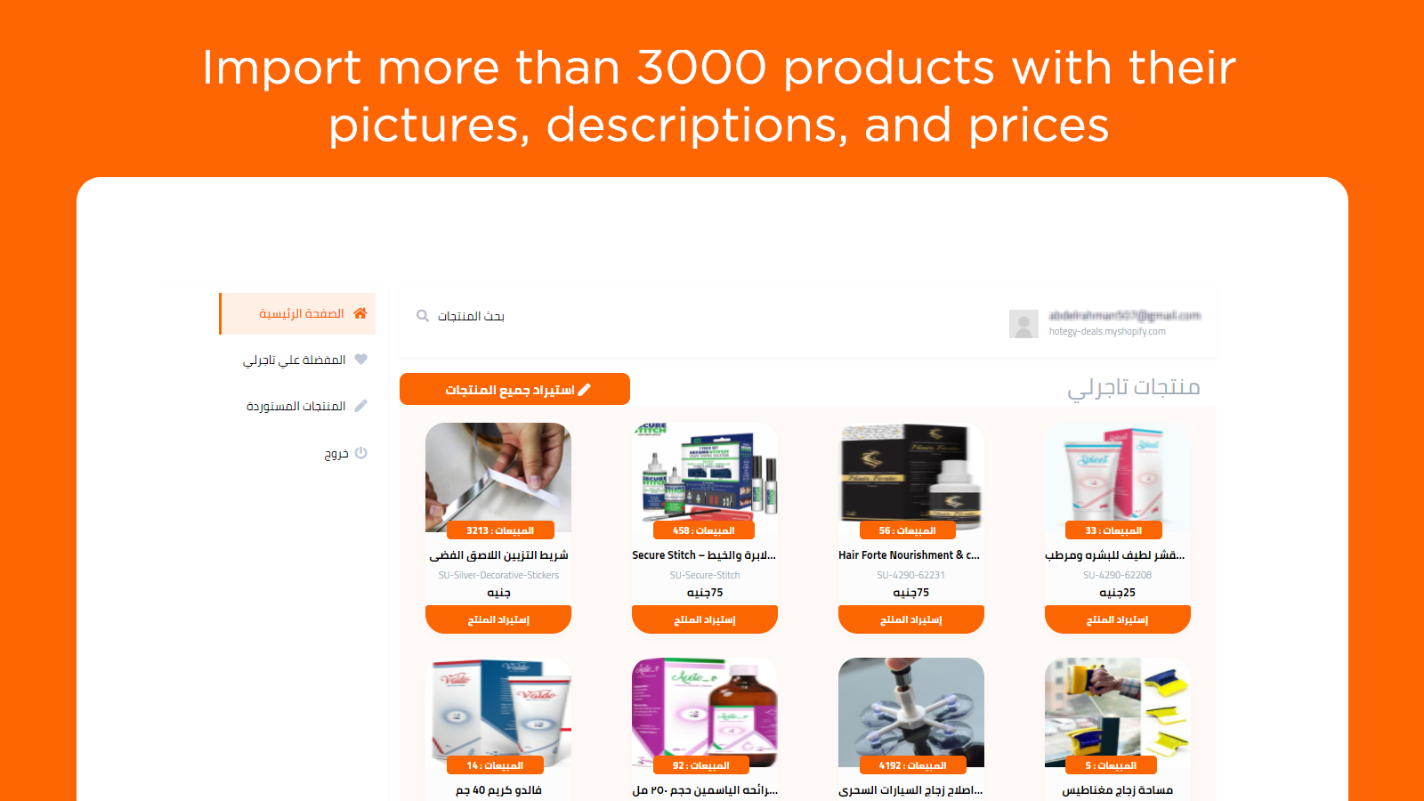 Import +3000 Products
