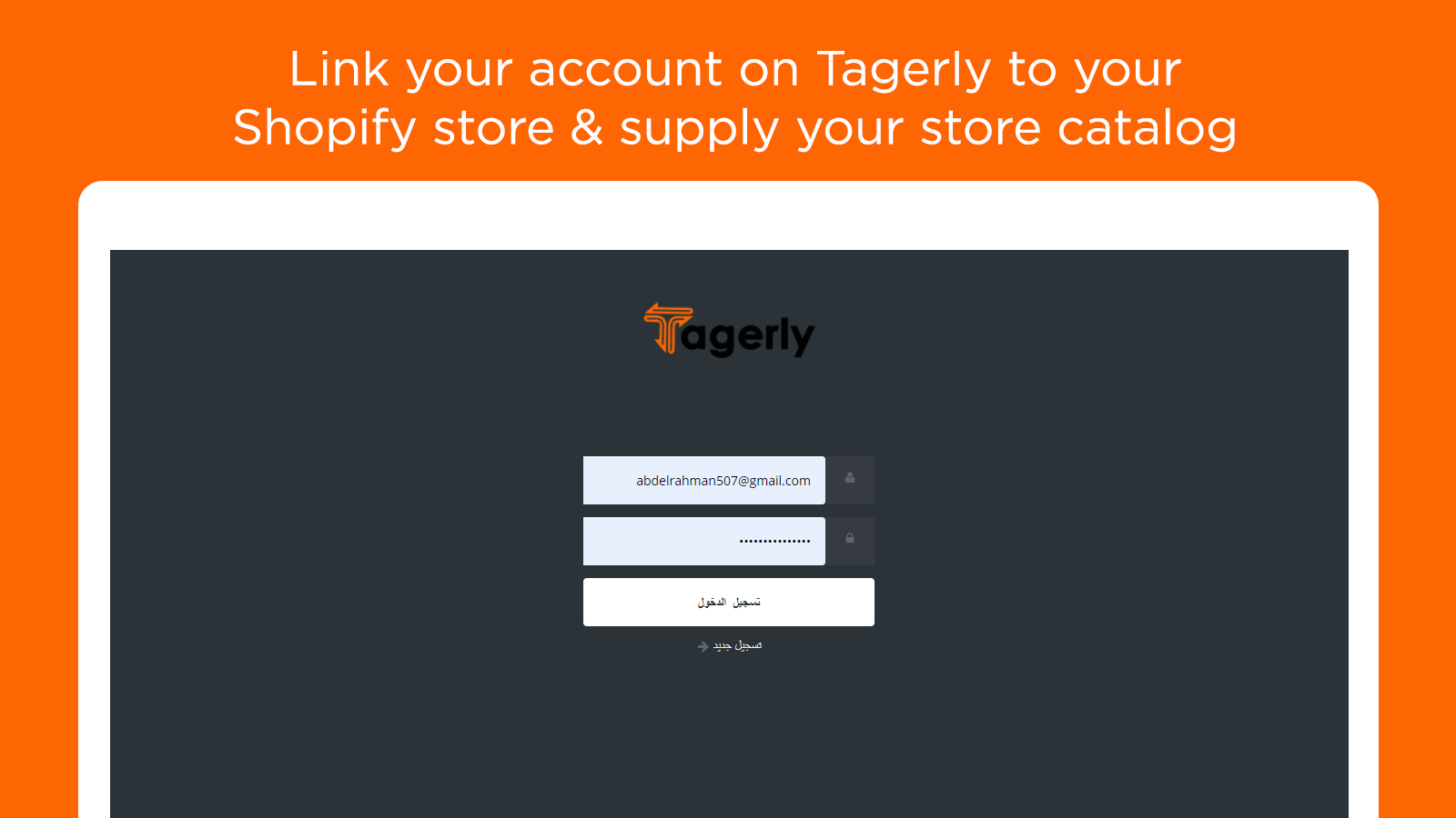 Link Tagerly to your Store