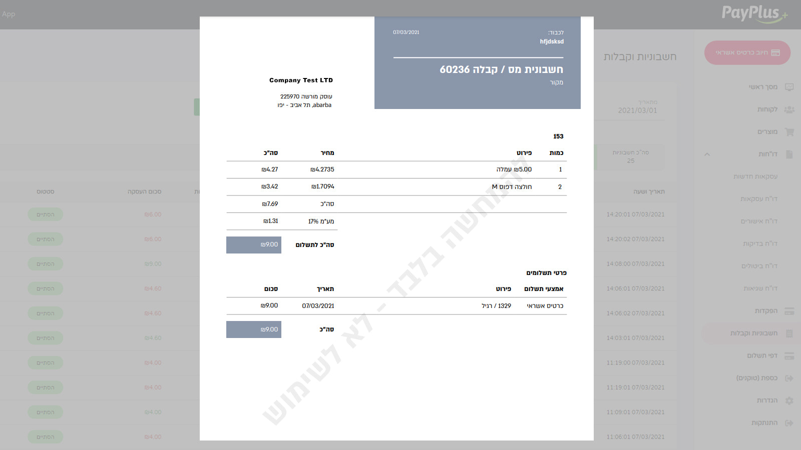 View your invoice by clicking and view detail product document