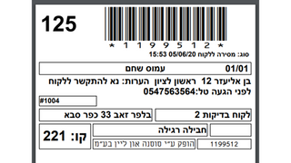 View and print the shipping label immediately