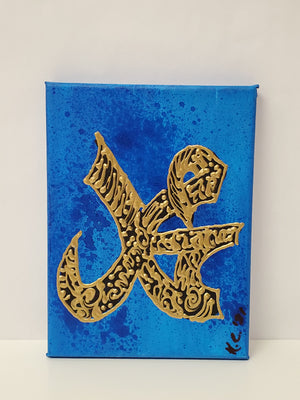 Muhammad (pbuh-in blue and gold)