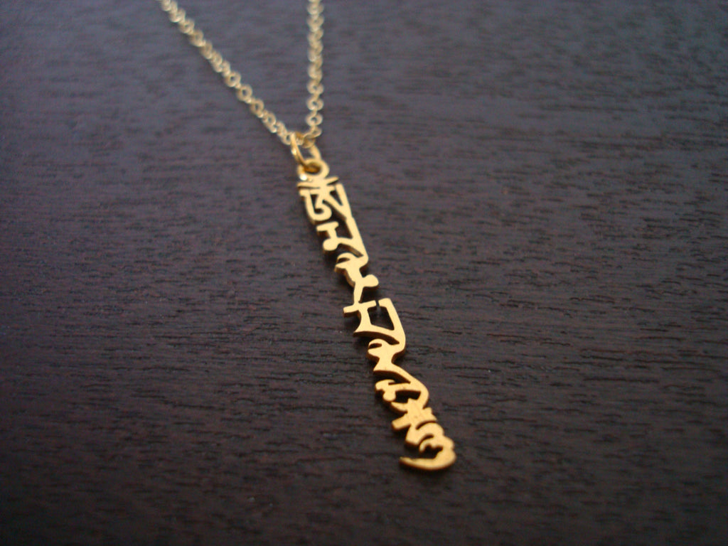 Gold Compassion Mantra Necklace