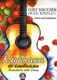 Oleg Kiselev: Strawberry with Cream - Notehefte inkl. CD