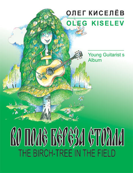 Oleg Kiselev: The Birch-Tree in the Field - inkl. CD