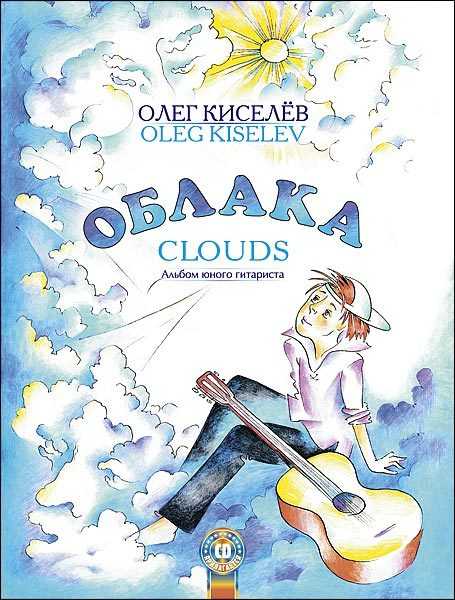 Oleg Kiselev: Clouds - inkl. CD