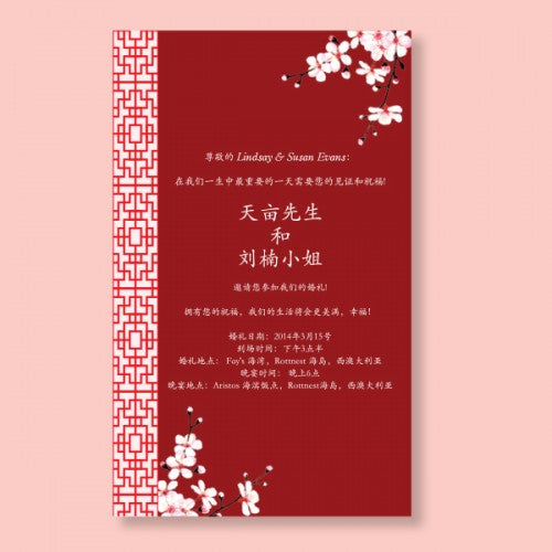 Asian Oriental Wedding Invitation Card Wedding Karren