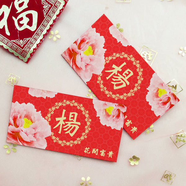 Blossoming Riches - CNY Collection Personalized Money Packet