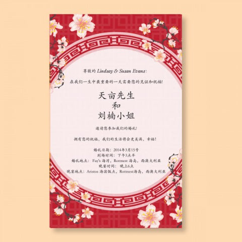 Oriental Cherry Blossom - Wedding Invitation Card