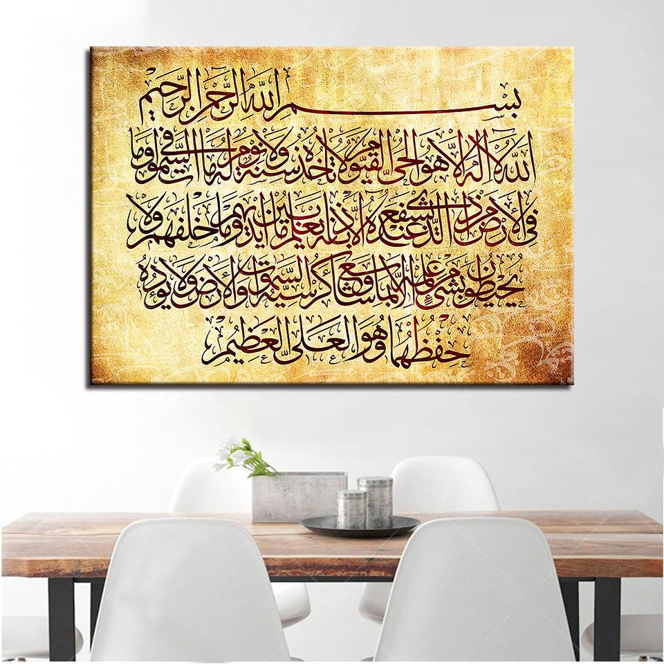 Affordable Wall Arts   Canvas Art   Wall Stickers   Arabic ...