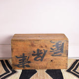 vintage Japanese coffee table