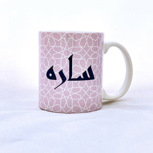 Personalized, Arabic Mug