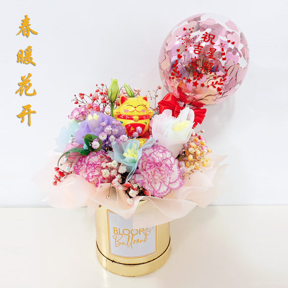 5'' Personalised Balloon Fortune Cat Mini Garden Flower Box - 春暖花开