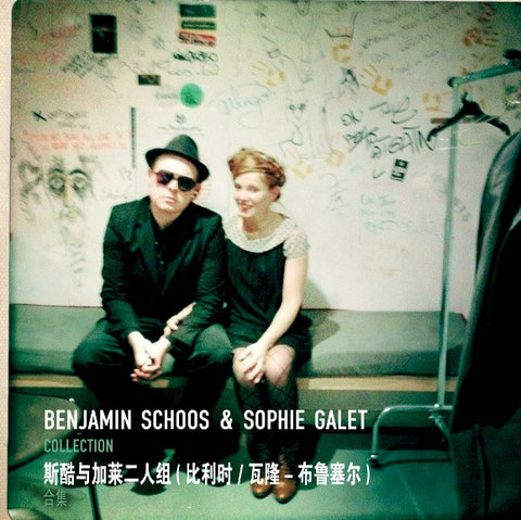 Import : Benjamin Schoos and Sophie Galet ' Chinese best of' Compact Disc