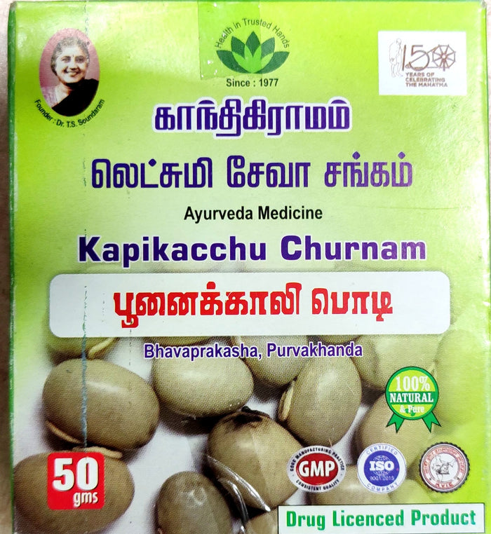 Poonaikali Powder 50gm