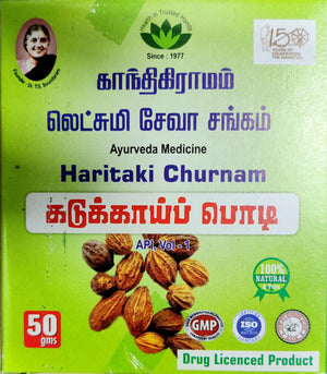 Kadukkai Powder 50gm