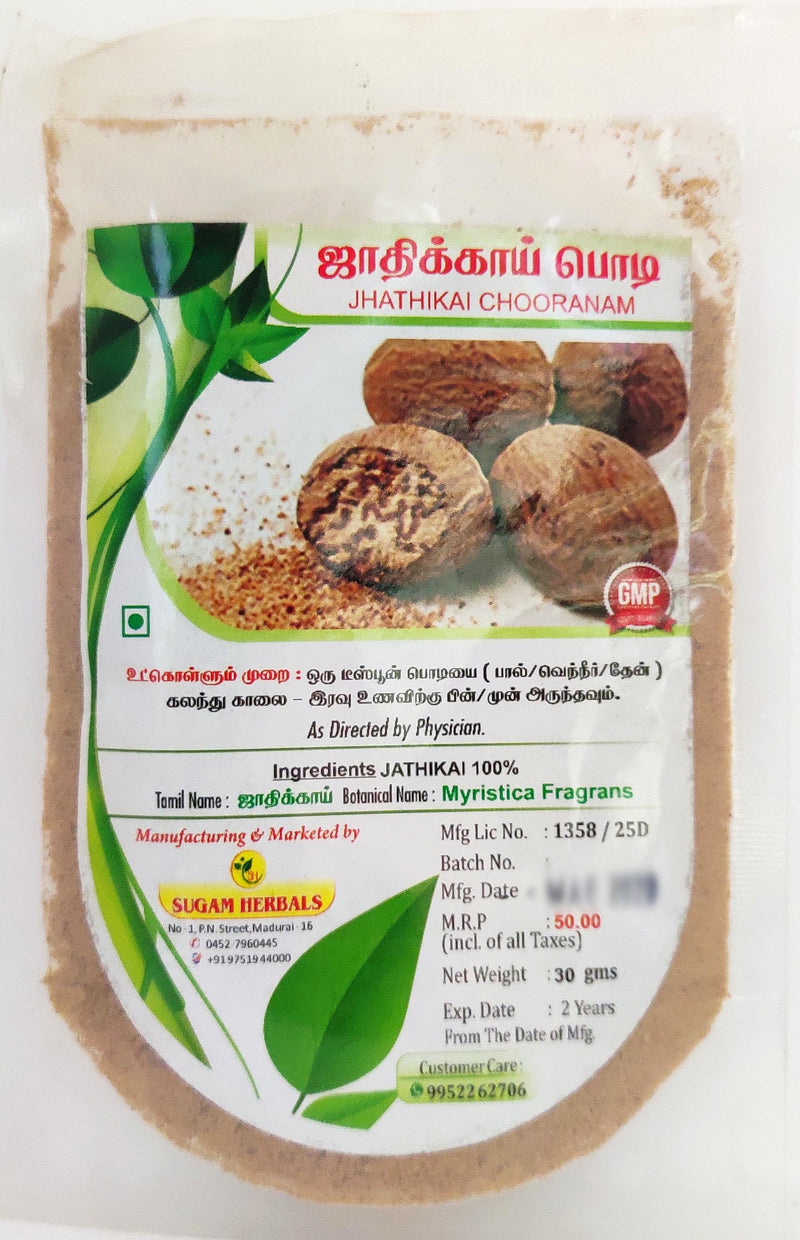 Jadhikkai Powder 30gm