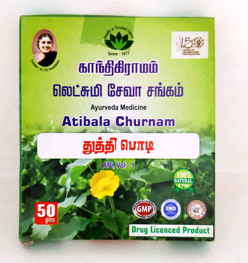 Thuthi Powder 50gm