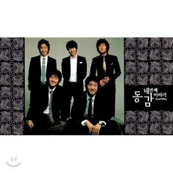<strong>동감 | 네번째 이야기-CD+DVD</strong><br/>