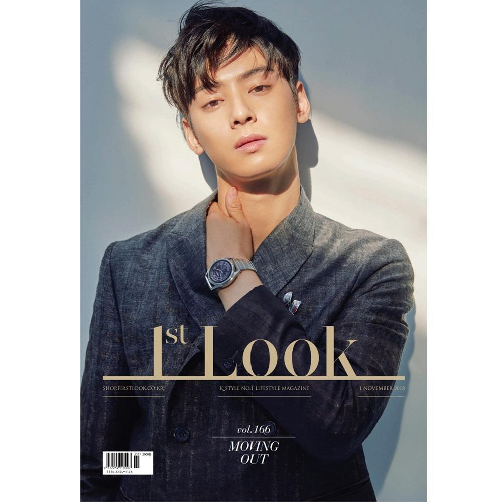 1ST LOOK VOL.166 [ COVER - CHA EUN WOO ] KOREA MAGAZINE