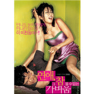 연애, 참을수 없는 그 가벼움 | BETWEEN LOVE AND HATE | KOREAN MOVIE 2DVD