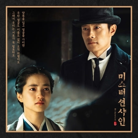 미스터 션샤인 O.S.T (MR. SUNSHINE) | TVN DRAMA