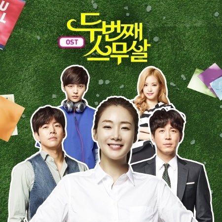 두번째 스무살 O.S.T - (SECOND TWENTY O.S.T - TVN TV DRAMA)