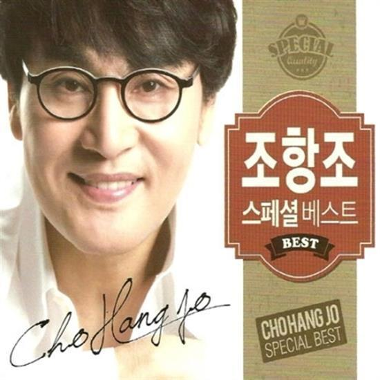 MUSIC PLAZA CD <strong>조항조 | CHO HANG JO</strong><br/>SPECIAL BEST<br/>