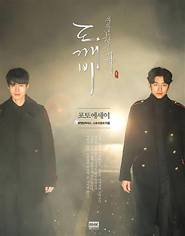 <strong>도깨비 | Goblin : The Lonely and Great God</strong><br/>PHOTO ESSAY<br/>+PHOTO CARD