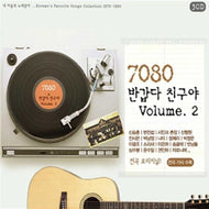 7080 반갑다 친구야  [ VOL.2  ] 3CD | 전곡 오리지날 KOREAN'S FAVORITE SONGS COLLECTION