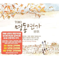 7080 명동연가 3CD|  7080 MYUNGDONG LOVE SONGS