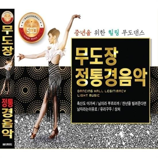 <strong>무도장 정통 경음악 | Dancing hall legitimacy light music</strong><br/>5CD<br/>