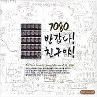 7080 반갑다 친구야  [ VOL.1 ] 3CD | 전곡 오리지날 KOREAN'S FAVORITE SONGS COLLECTION