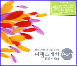 MusicPlaza CD 여행스케치 Yeohaeng Sketch Best /1998-2003