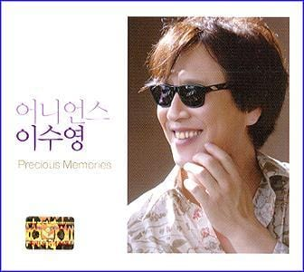 MusicPlaza CD 이수영(어니언스) Lee, Sooyoung Precious Memories