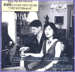 MusicPlaza CD 유성희  You, Seonghee  Glimpse