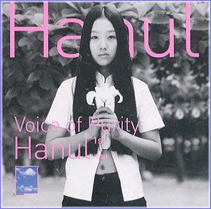 MusicPlaza CD 하늘 Hanul 1집 / Voice of Purity
