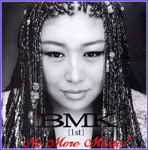 MusicPlaza CD 비엠케이 BMK(Big Mama King)  1집/NO MORE MUSIC
