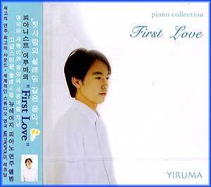이루마 Yiruma Fist Love / piano collection
