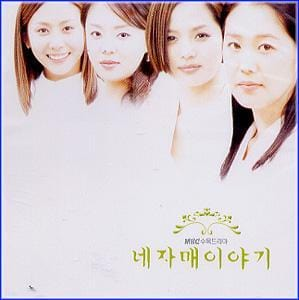 MUSIC PLAZA CD 네자매 이야기 Story of Four Sisters | 네자매 이야기/O.S.T.