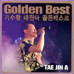 MUSIC PLAZA CD <strong>태진아  Tae, Jina  | 골든베스트 </strong><br/>