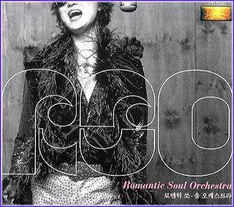 <strong>로맨틱 쏘-울 오케스트라  Romantic Soul Orchestra  | 1집 </strong><br/>