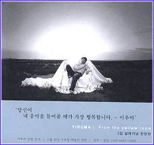MUSIC PLAZA CD <strong>이루마  Yiruma | From the Yellow Room</strong><br/>