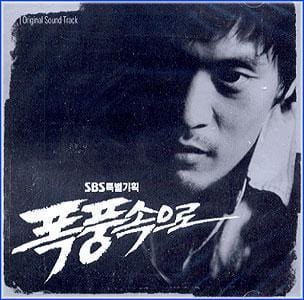 MUSIC PLAZA CD <strong>폭풍속으로-SBS 특별기획드라마    | 폭풍속으로-O.S.T. </strong><br/>