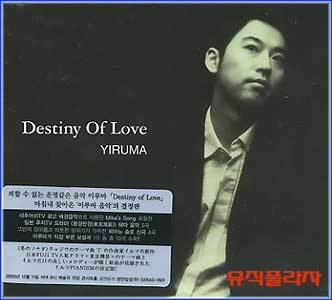 이루마 Yiruma Destiny of Love
