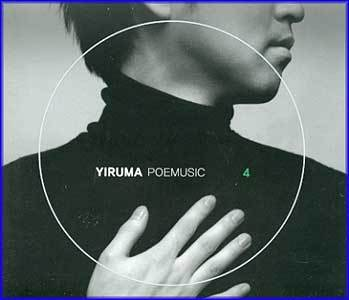 이루마 Yiruma Poemusic